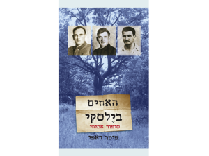 האחים בילסקי, על ספרו של פיטר דאפי